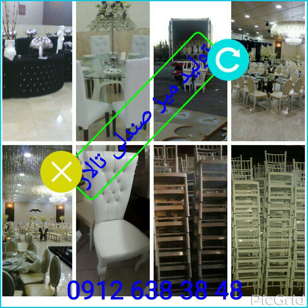 تولید جدید ترین صندلی و مبل تالارپذبرایی در تجهیزات تالار