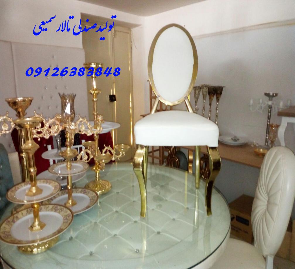 صندلی تالاری/صندلی تالار/تولید خرید فروش