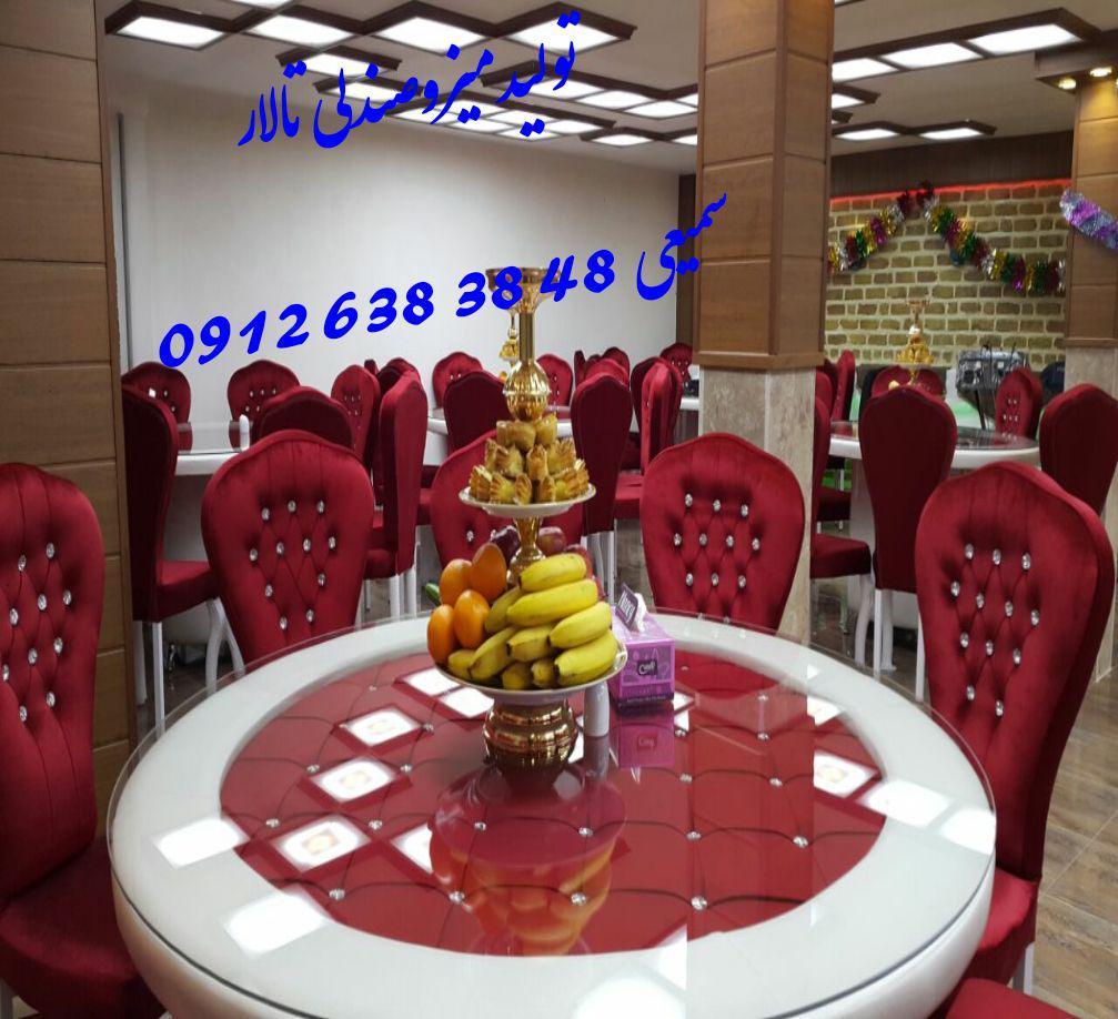 صندلی تالاری 09126383848