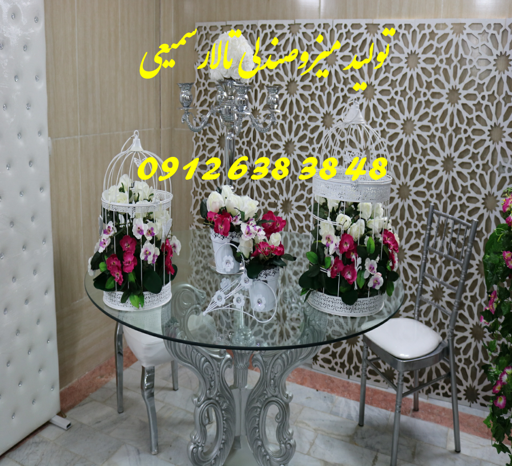صندلي تالاري سميعي/به همراه عكس