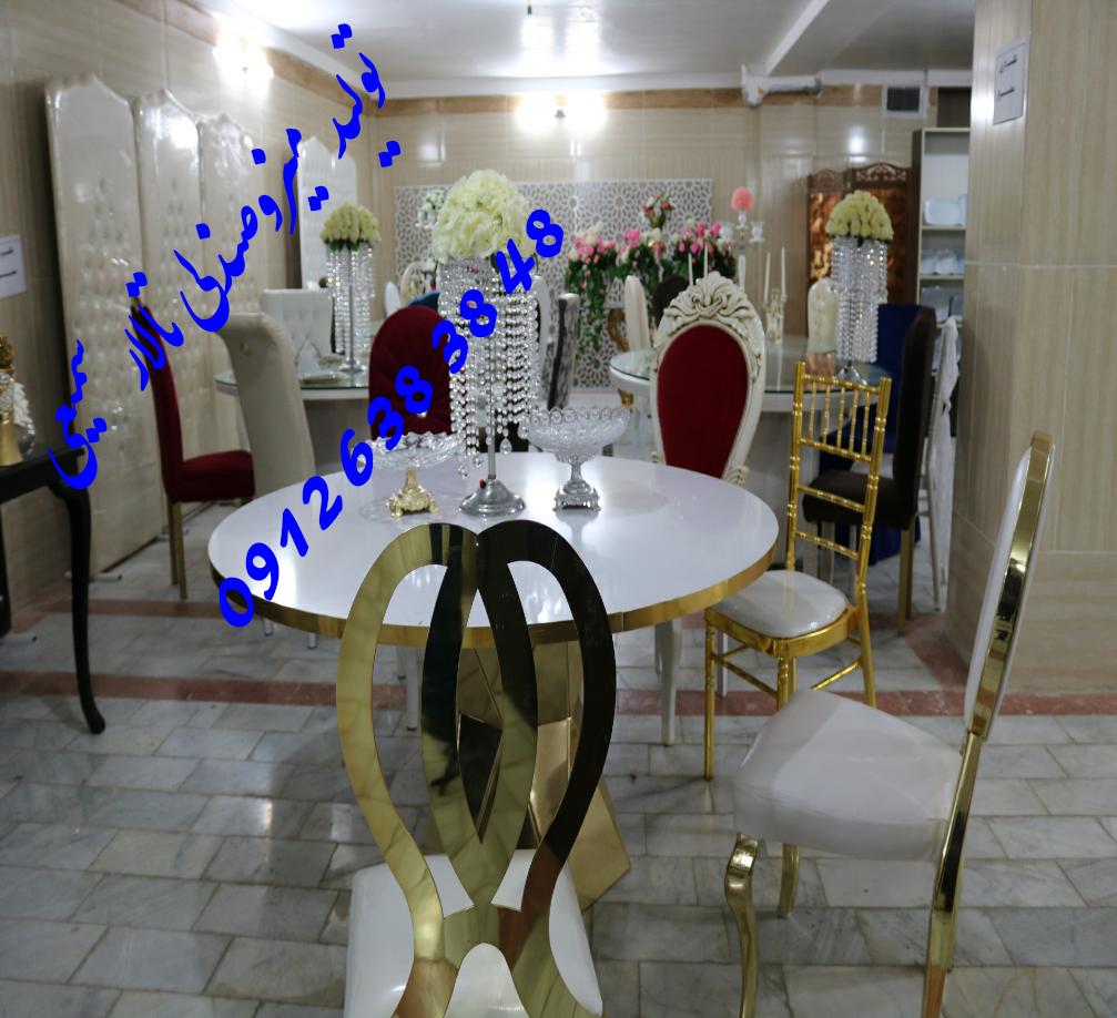 تجهیزات وصندلی تالاراقساط/ مبل و صندلی تالار