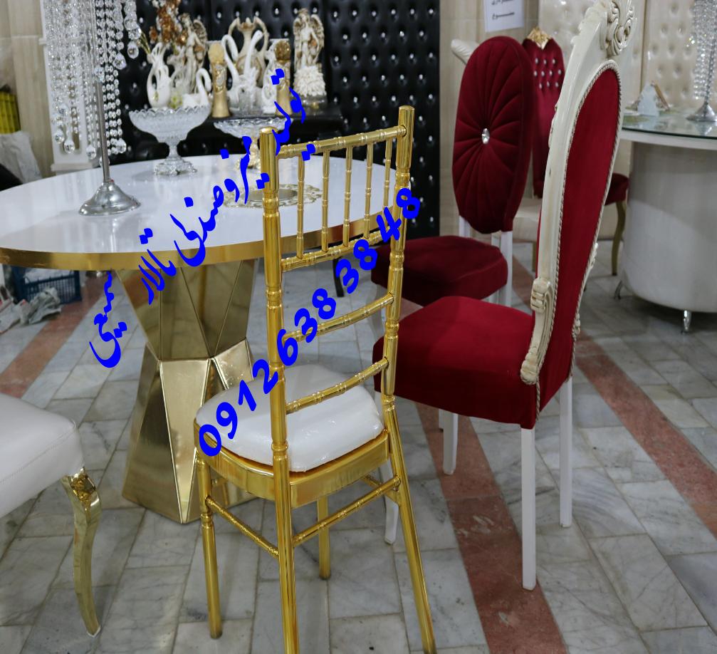 صندلي تالارجديد/خريدو فروش صندلي تالار