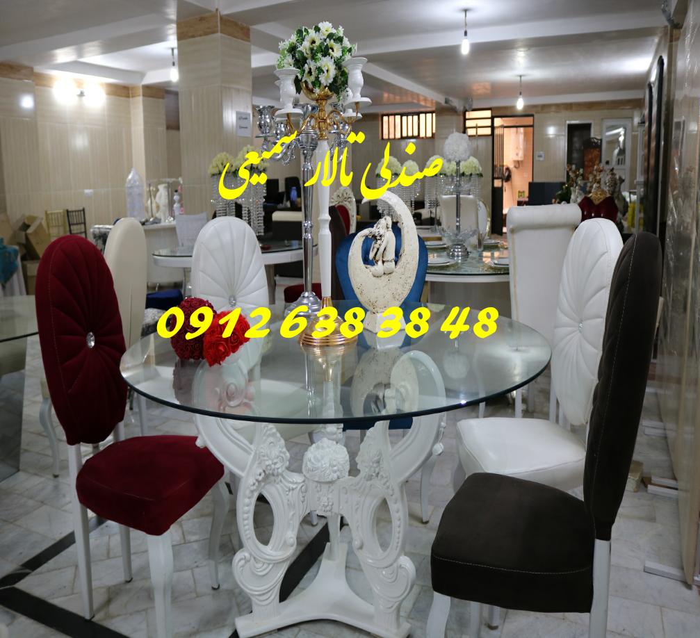 خريد و فروش صندلي تالاري