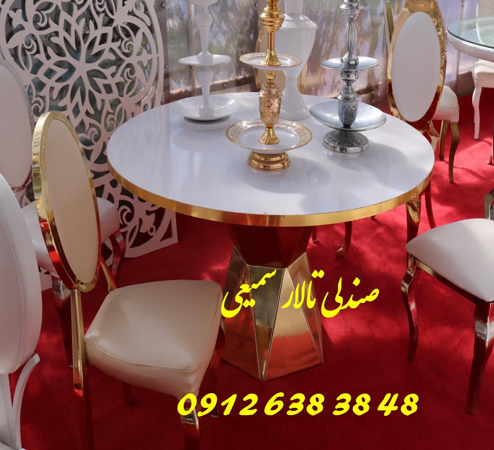 عکس صندلی تالار جدید / مبل و صندلی تالاری