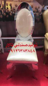صندلی تالاری تهران